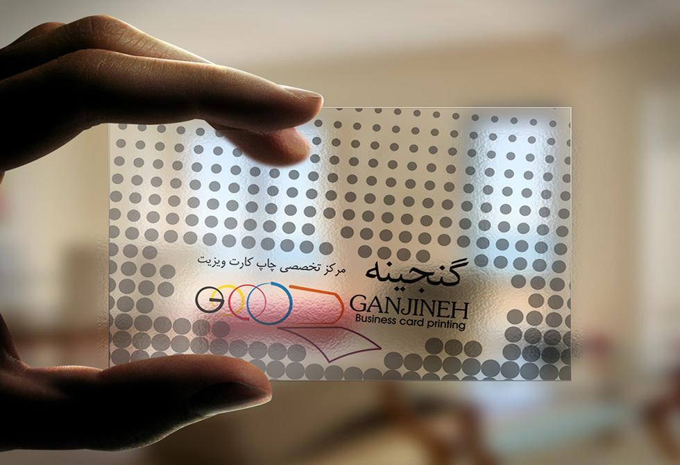 گنجینه - مرکز تخصصی چاپ کارت