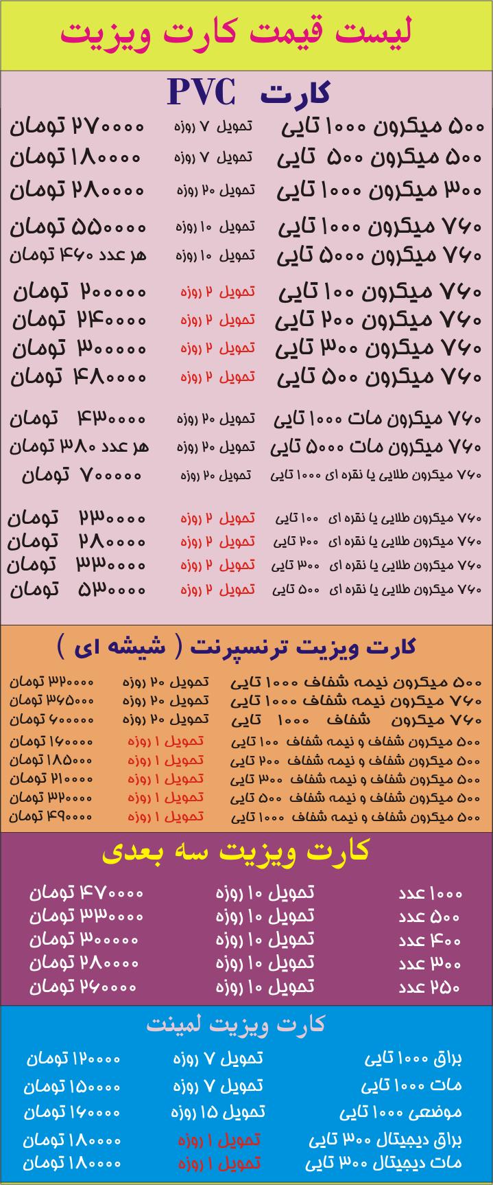 لیست قیمت کارت ویزیت